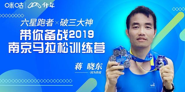 带你备战2019南京马拉松训练营-什年训练营