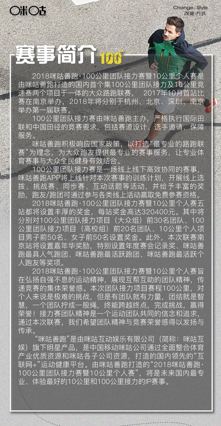 赛事简介.jpg