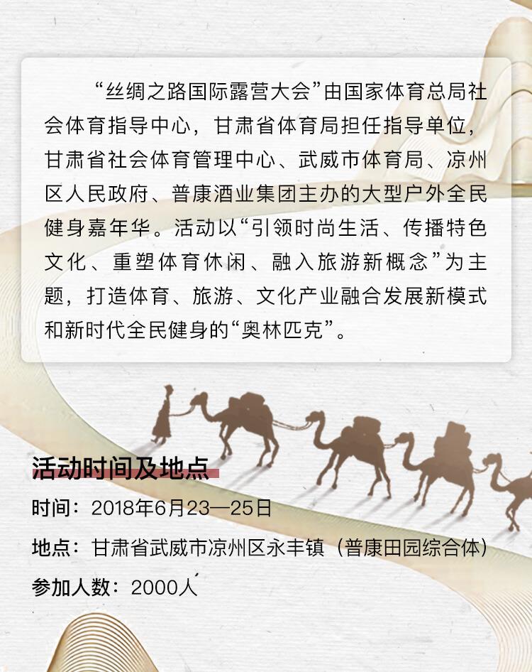 丝绸之路国际露营大会首屏.jpg